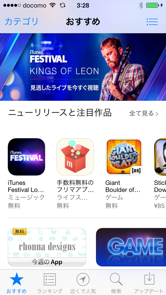 iOS7のiTunes StoreとAppStore。その場の周辺で買われているアプリなどをリストアップする「近くで人気」機能が追加された。だがなによりも魅力なのは、動作が速くなったことだ
