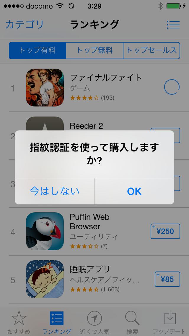 iPhone 5sの「Touch ID」を使うと、AppStoreなどの認証を指紋で行なえる。パスワード入力より簡単で、使い勝手も良い