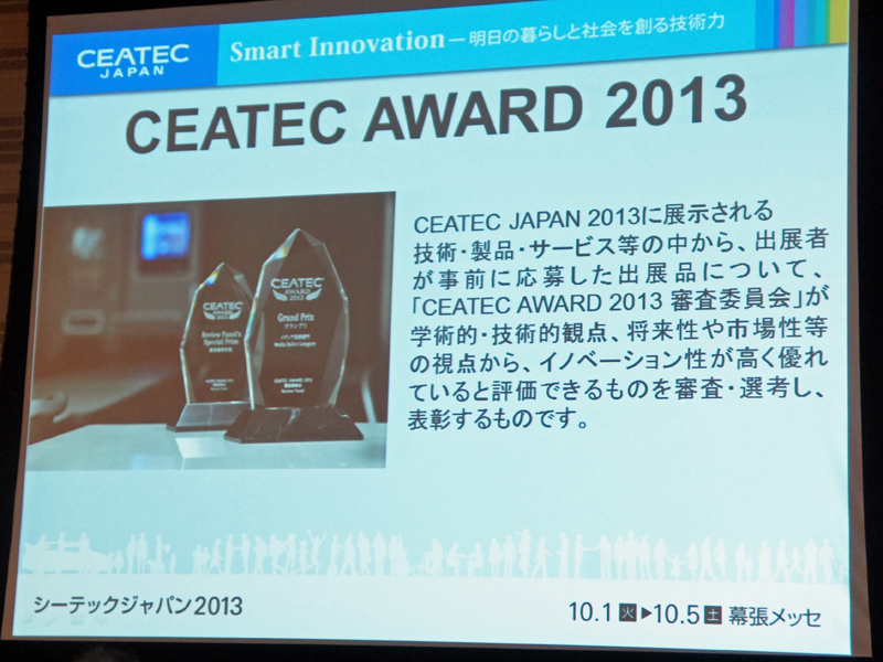 CEATEC AWARD 2013