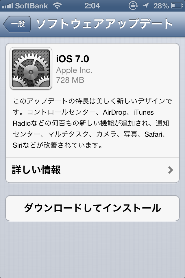 iOS 7を提供開始