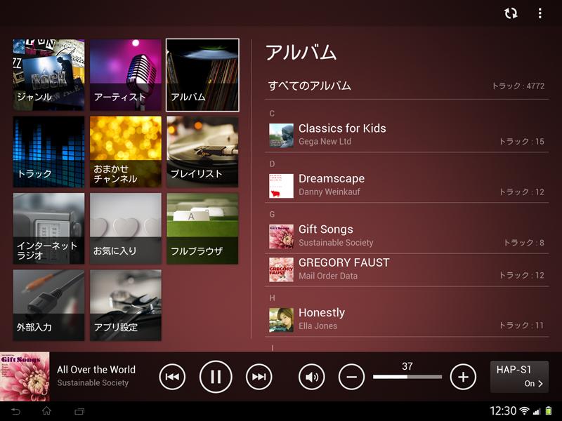 HDD Audio Remote