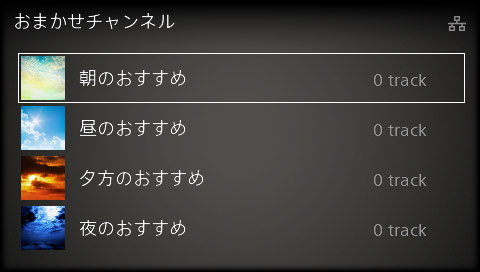 おまかせチャンネル