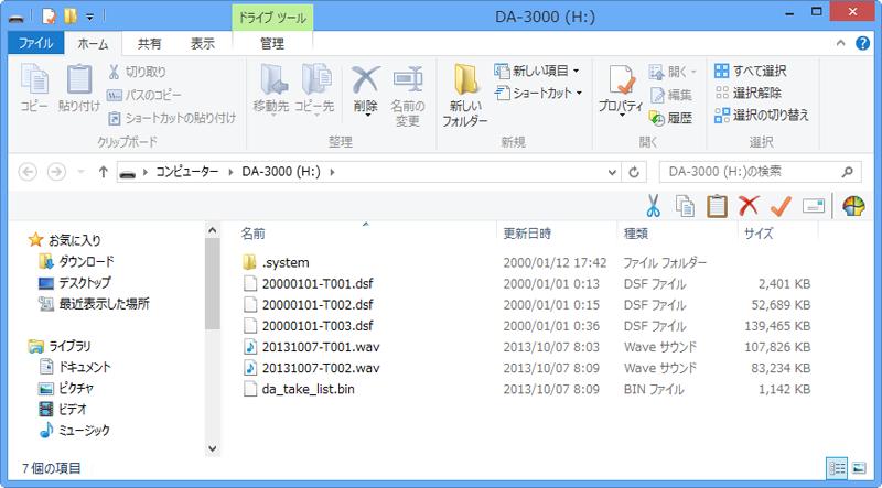 録音したSDカード内のフォルダ構成