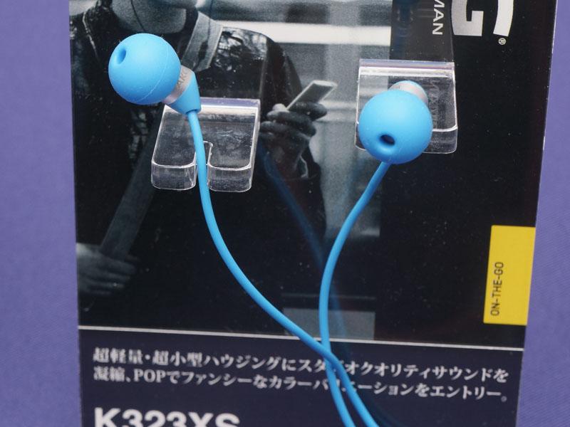 カナル型イヤフォン「K323 XS」