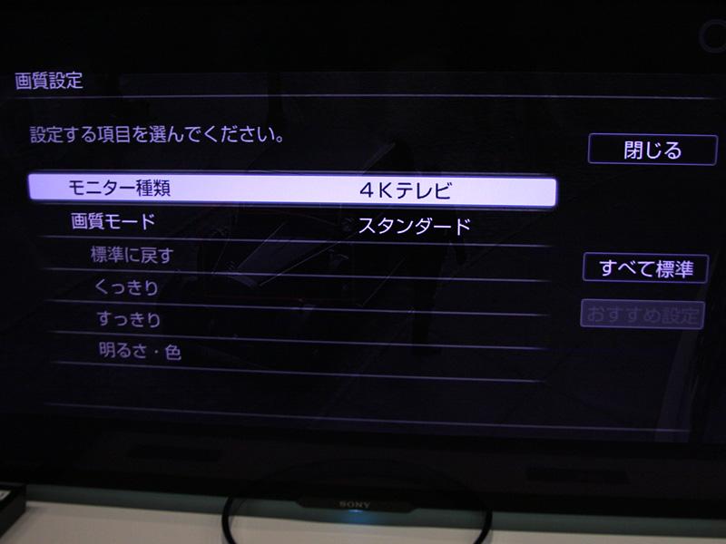「4Kテレビ」モードを採用
