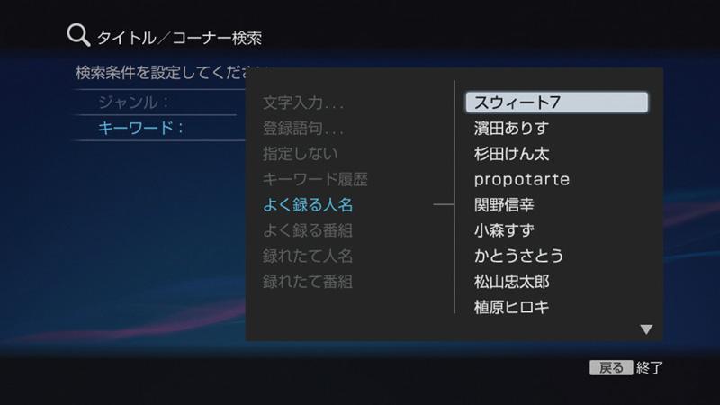 タイトル/コーナー検索画面(よく録る人名)