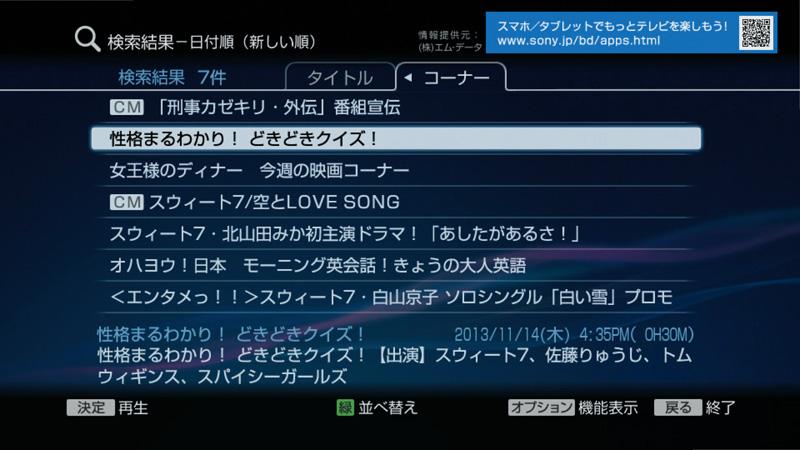 番組内のコーナーやCMも検索結果で確認可能