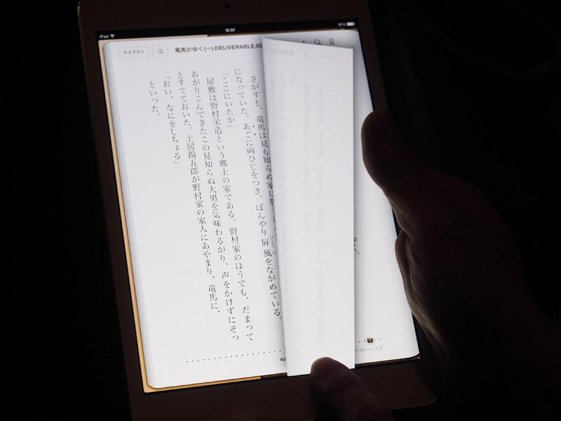 電子書籍の表示例