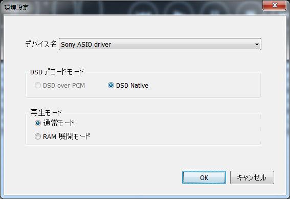 「Hi-Res Audio Player」の設定画面。「Sony ASIO driver」を選択するだけだ