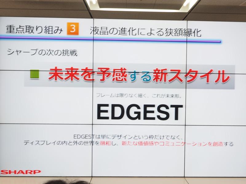 狭額縁スタイルを「EDGEST」と呼称