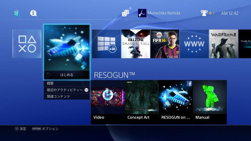 PS4のメニュー画面。ゲームや機能などが最近使ったものから順に、左から並ぶ。