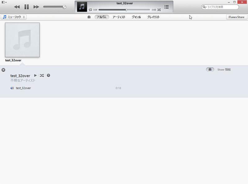 12dB上げた音を再生すると、iTunesでは音が割れたままだったが、Windows Media Playerでは問題の無い音で再生できた