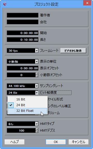 Cubase 7で、プロジェクトを32bit-floatに設定してから読み込んで再生すると、音は割れた状態だった