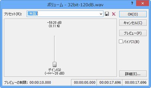 SoundForgeで、24bitの原音に-60dBの処理を2回繰り返す(-120dB)と、ほぼ無音という状態になった