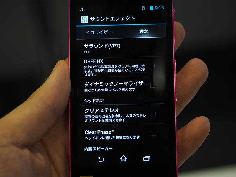 DSEE HXはOFFにすることも可能(NW-F880)