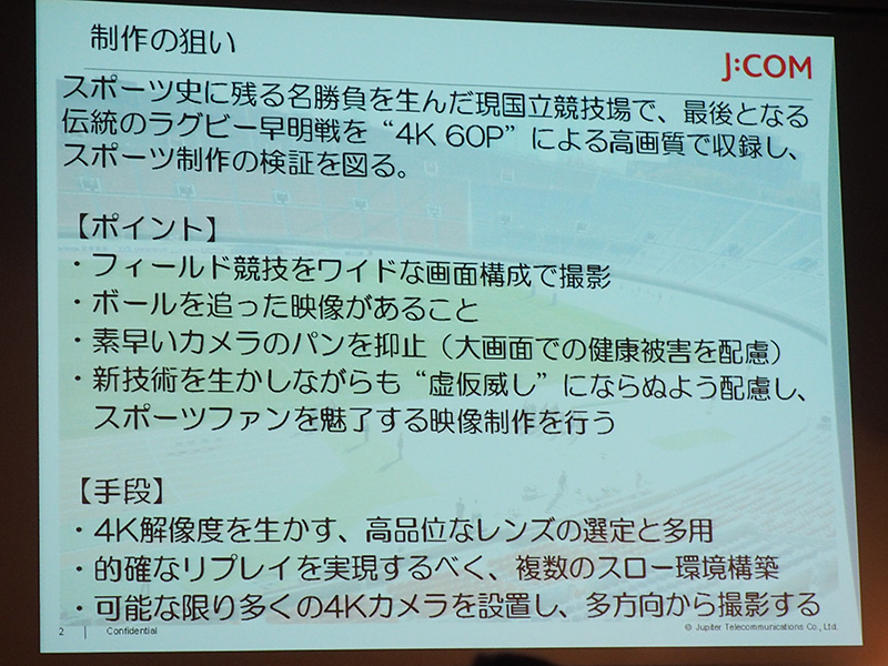"J:COMによる国立競技場での""最後のラグビー早明戦""4K制作の狙い"