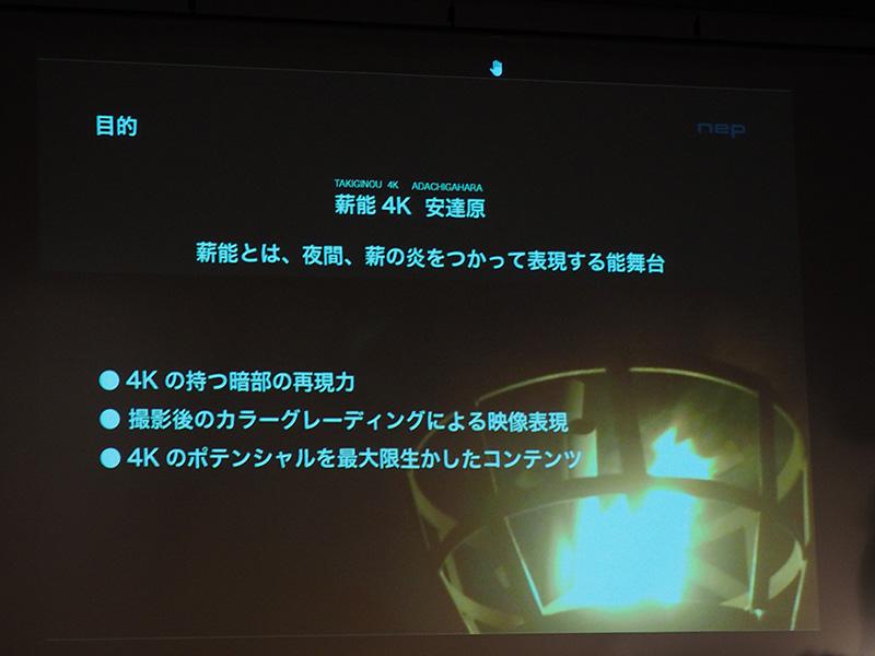 NHKエンタープライズの「薪能 4K 安達原」