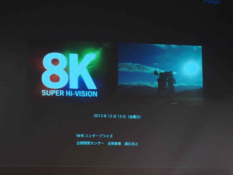 8K制作の現状も説明