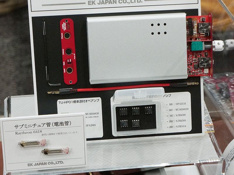 5個の交換用オペアンプを追加した「TU-HP01SA」