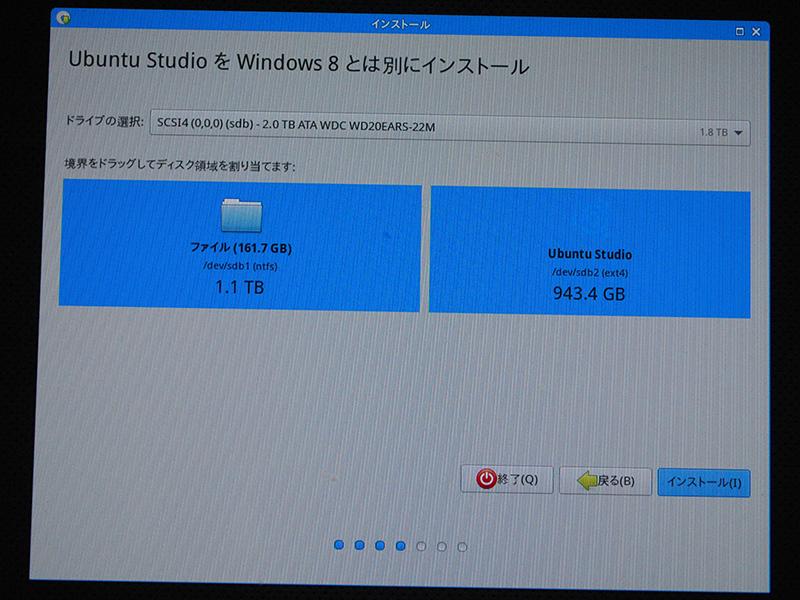 Windows環境を残したまま、Ubuntu Studioをインストールすることも可能