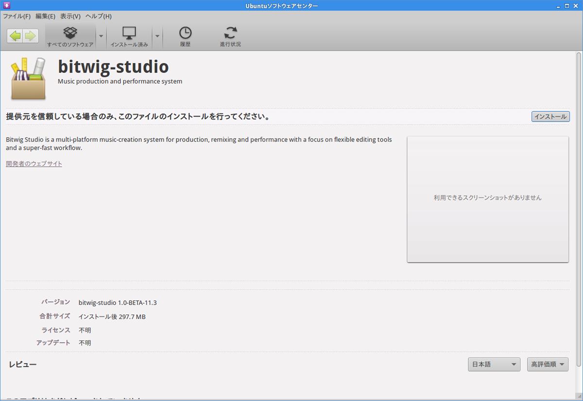 BITWIG STUDIOのダウンロード/インストール画面