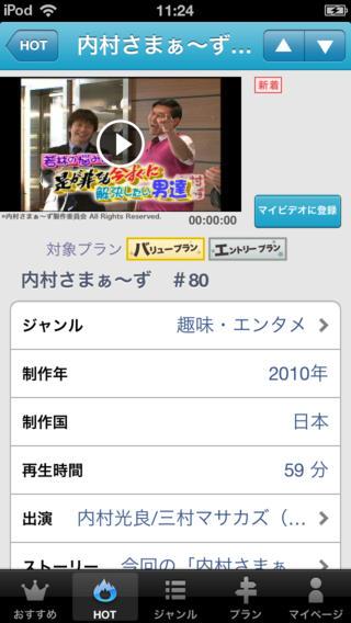 「ひかりTVどこでも」のiOSアプリ