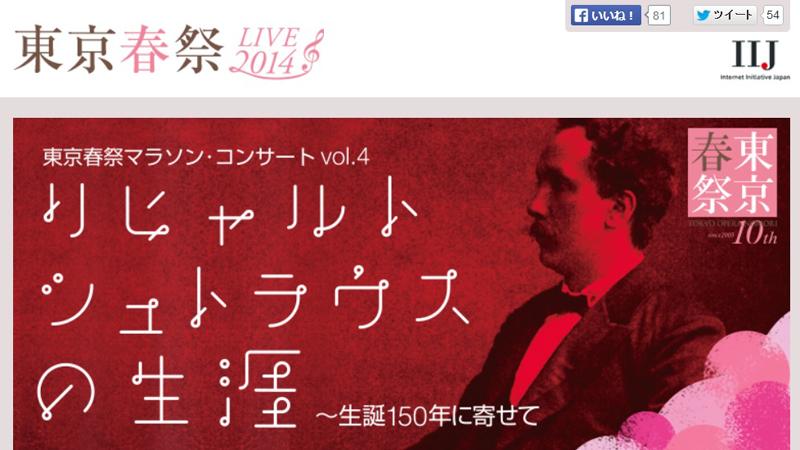 東京春祭LIVE2014のサイト