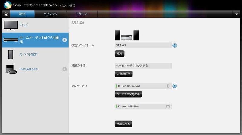 SENのアカウント管理画面で、機器登録を行なう