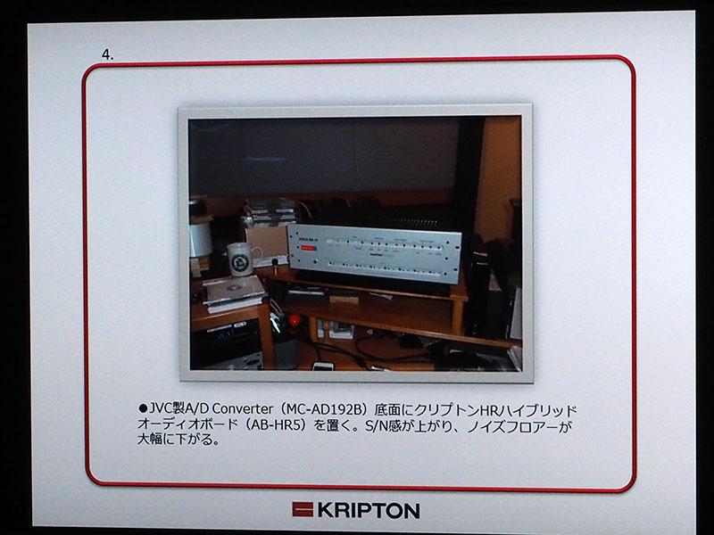 クリプトンのオーディオアクセサリを使うことで音質改善を図っている