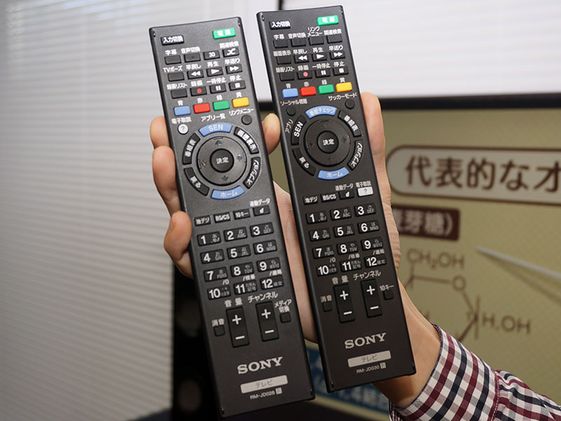 前のリモコン(左)と新リモコン(右)。[3D]ボタンがなくなるなど、リモコンからもBRAVIAの設計思想の変化が見て取れる