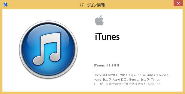 iTunes 11.1.5(Windows 64bit版)