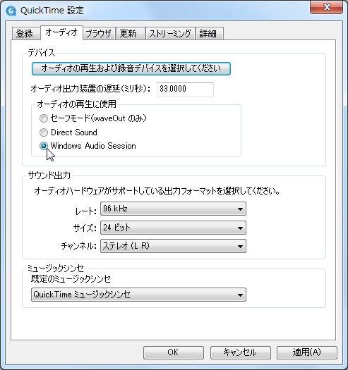 既に、QuickTimeで「Windows Audio Session」を選択してのWASAPI出力は可能だった