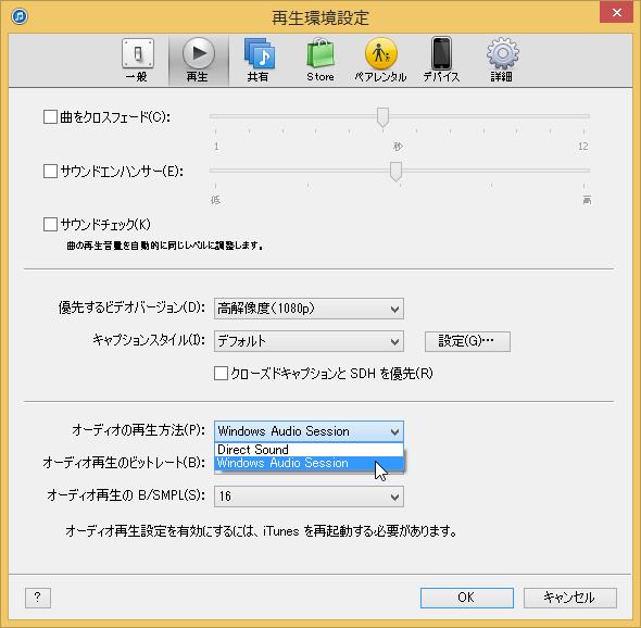 iTunesの再生環境設定で「Windows Audio Session」を選ぶ