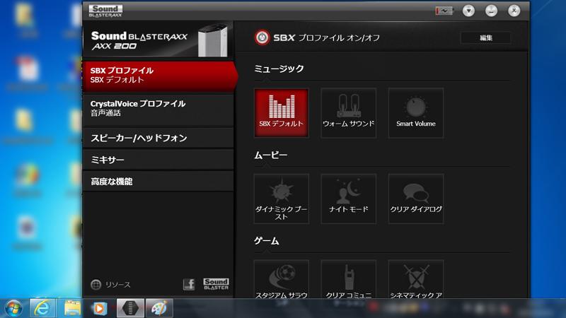 パソコン向け「Sound Blaster Axxコントロールパネル」のトップ画面