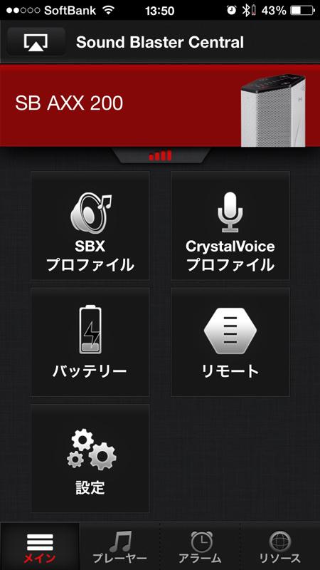 スマホ向け「Sound Blaster Central」のトップ画面