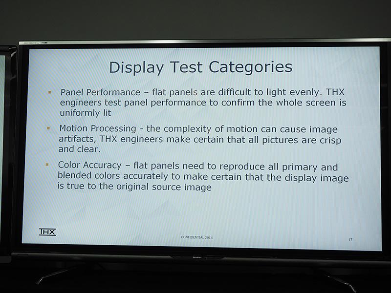THXディスプレイのテスト対象となる3つの要素