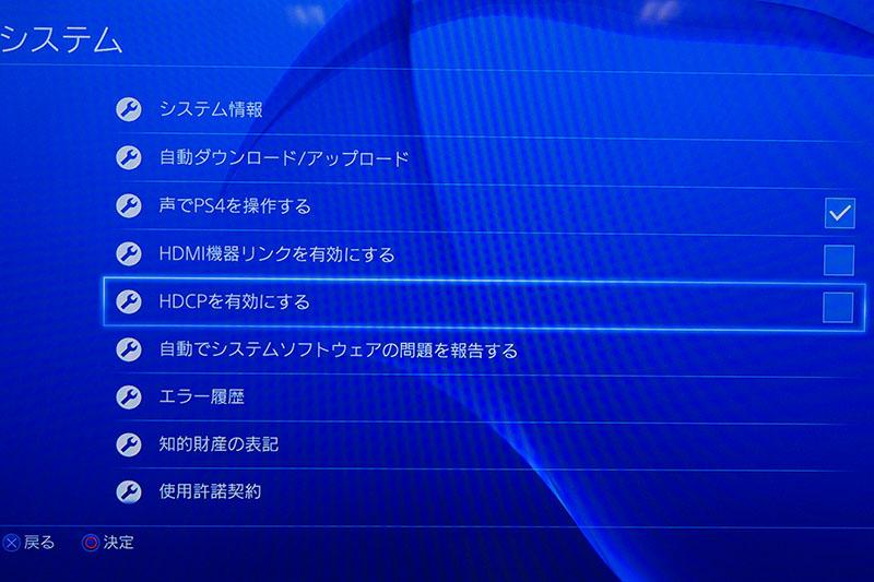 HDCP OFFも