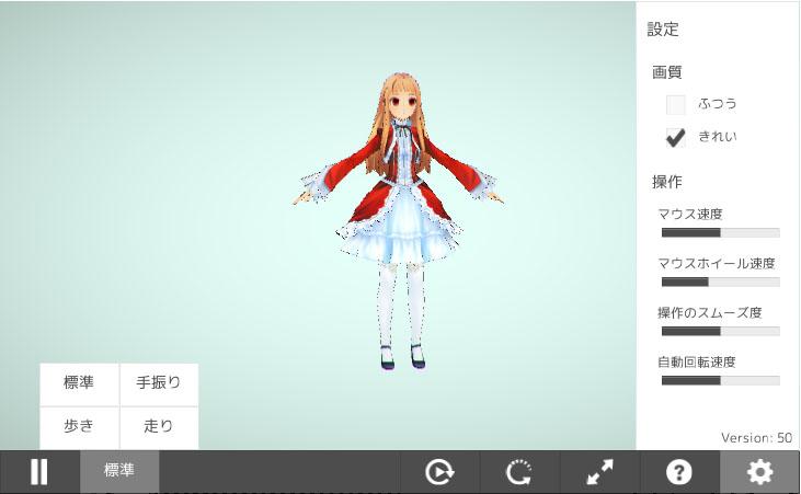 3Dモデルの閲覧画面。視点操作が自由にできる