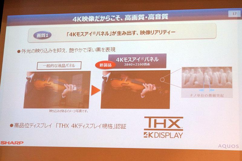 4Kモスアイパネルを採用。THX 4Kディスプレイ認証を取得