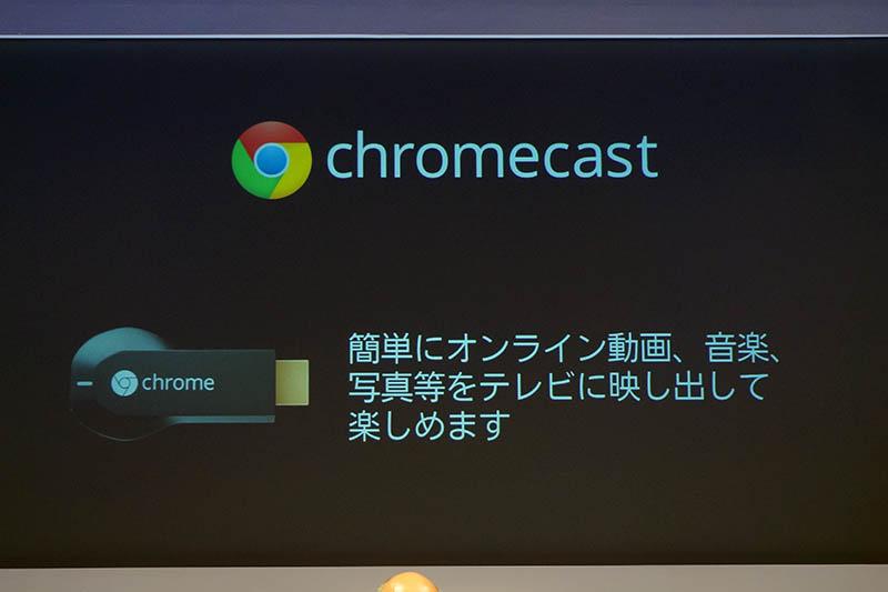Chromecastの特徴