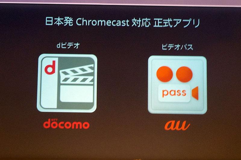 dビデオやauビデオパスに対応