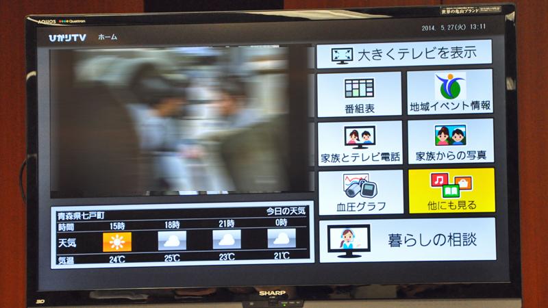 「シニア向けスマートTV」のホーム画面