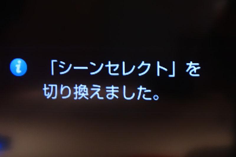 PS4版torneを起動した直後の画面。HDMI-CECによってコンテンツ情報が送られ、テレビ(BRAVIA)のシーンセレクト機能が働く。これでより最適な画質で楽しめるようになる