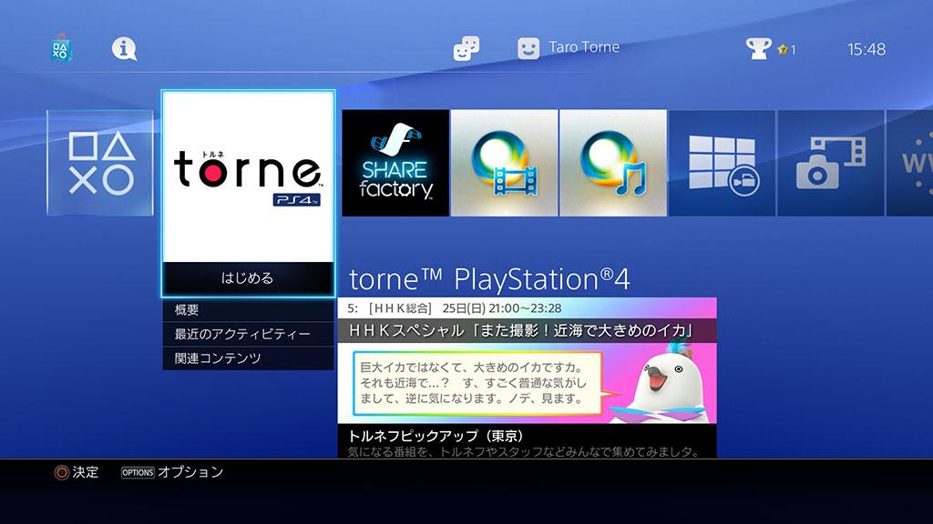 PS4のホーム画面でも、トルネフからのレコメンド情報が見えるようになる