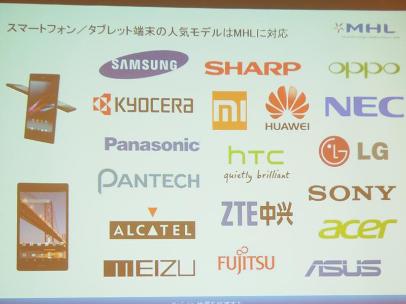 MHLを採用するスマートフォンのメーカー