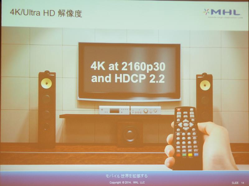 MHL 3.0では4K/30pやHDCP 2.2をサポート