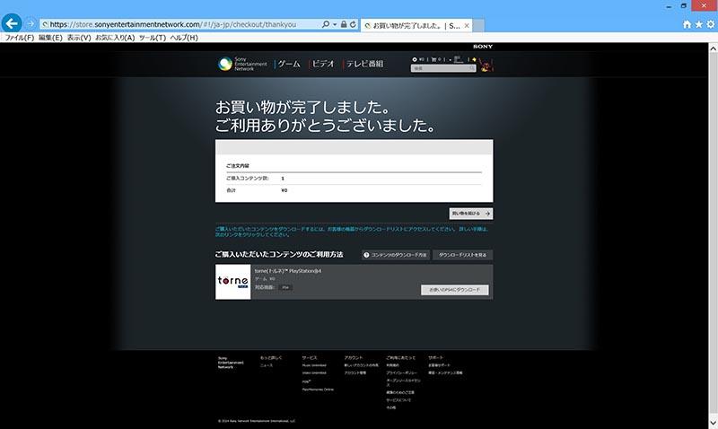 Webサイトで購入したtorneをPS4へ自動ダウンロードできる