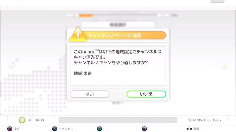 PS3で利用しているユーザーはチャンネルスキャンをスキップできる