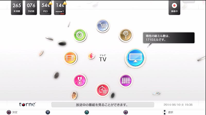 PS3のホーム画面