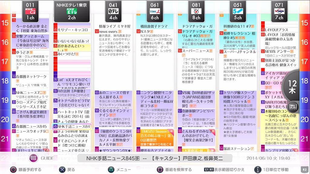 PS3の番組表